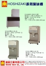 7.1HOSHIZAKI系列製冰機系列9