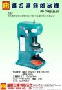 2..寶石系列刨冰機PD-OB[純綠型]22.