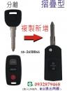 馬自達汽車鑰匙遙控分離新增複製折疊型配製