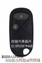 喜美雅歌本田汽車遙控器複製備份新增