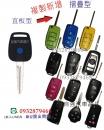 三菱汽車鑰匙搖控直板型新增複製折疊型配製備份摺疉型
