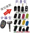 複製摺疊型汽車鑰匙