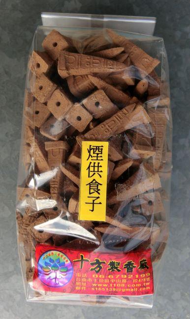 煙供食子香塔