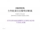 OBERRON 生物能量信息醫學診斷儀附產品-1