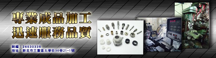 麒太企業社