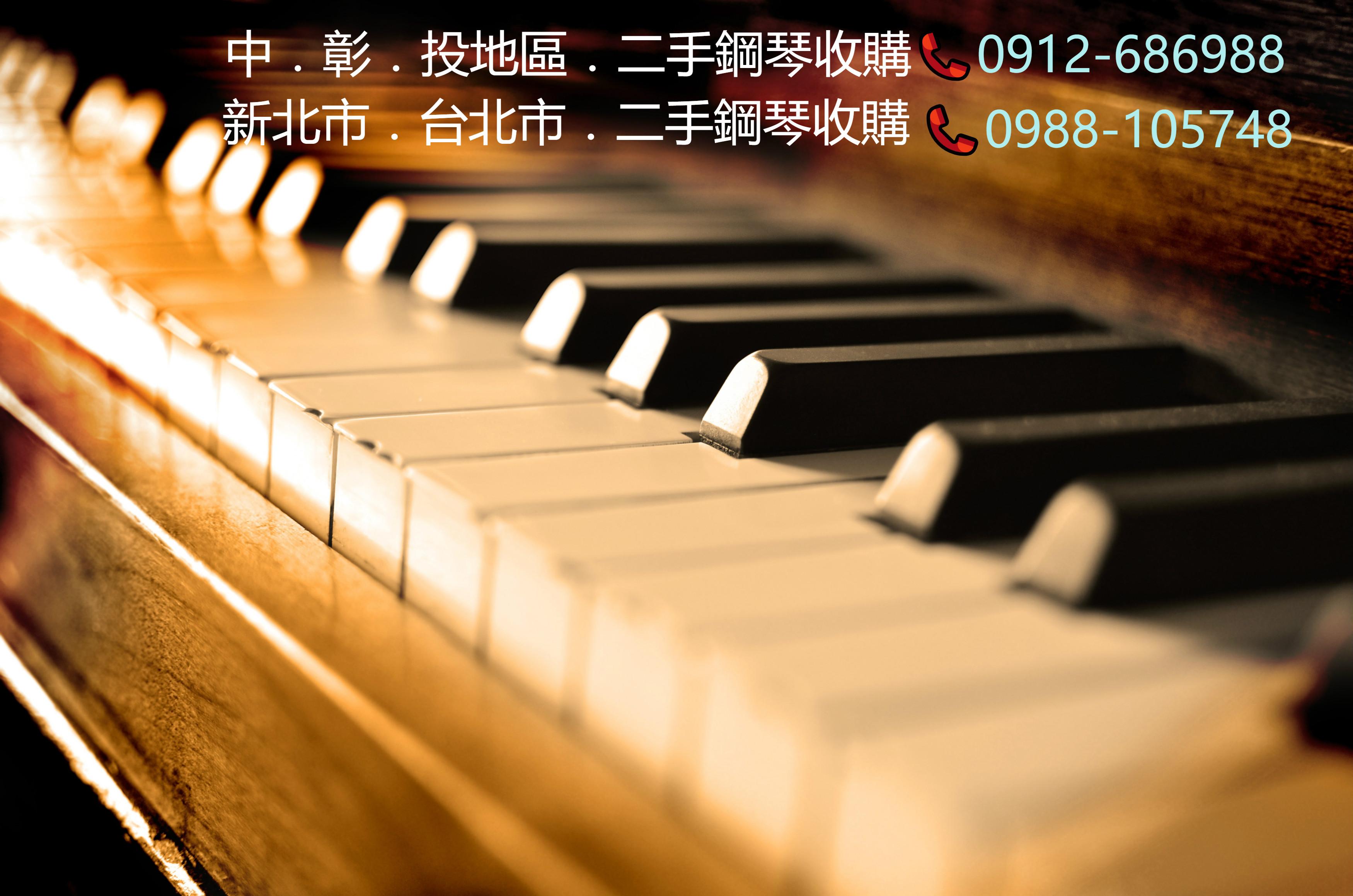 中.彰.投地區.新北市.台北市.二手鋼琴收購.jpg