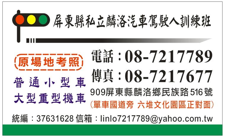 108年麟洛駕訓班公司名片.jpg