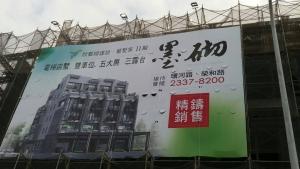 廣告帆布輸出
