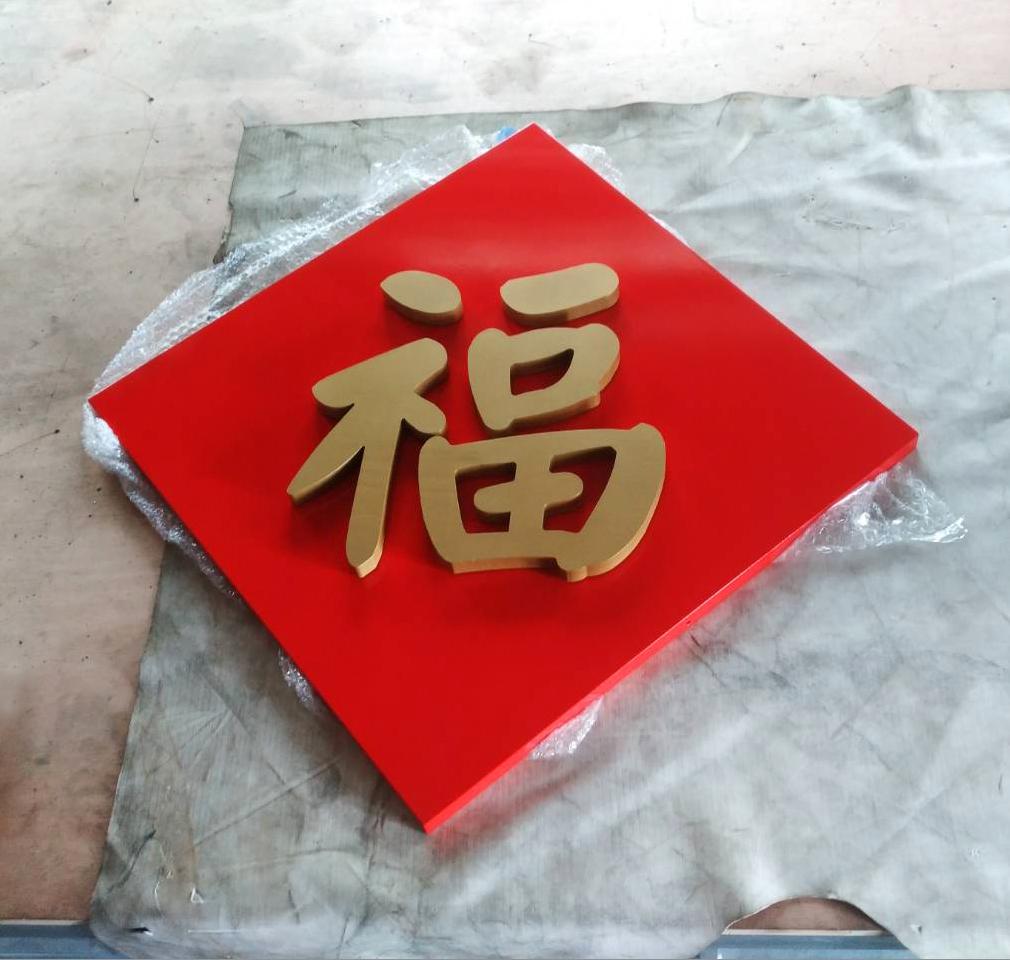 不銹鋼立體字