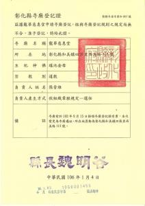龍華慈惠堂建廟歷程 32