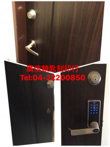電子門鎖安裝範列13