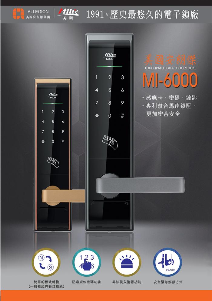 Milre MI-6000 感應卡/密碼/鑰匙/電子鎖