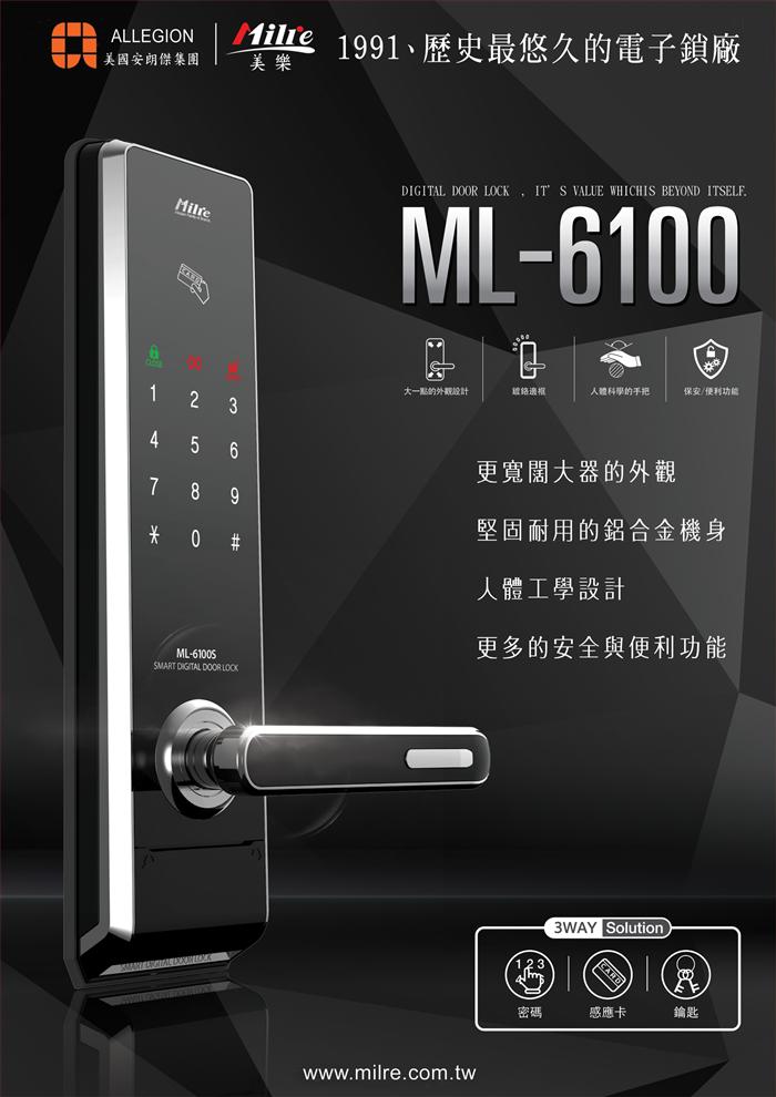 ML-6100 感應卡/ 密碼/ 鑰匙/ 電子鎖
