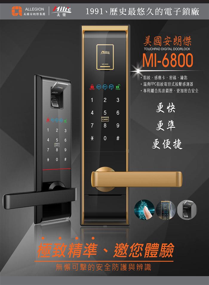 MI-6800 感應卡/ 密碼/ 鑰匙/指紋/ 電子鎖