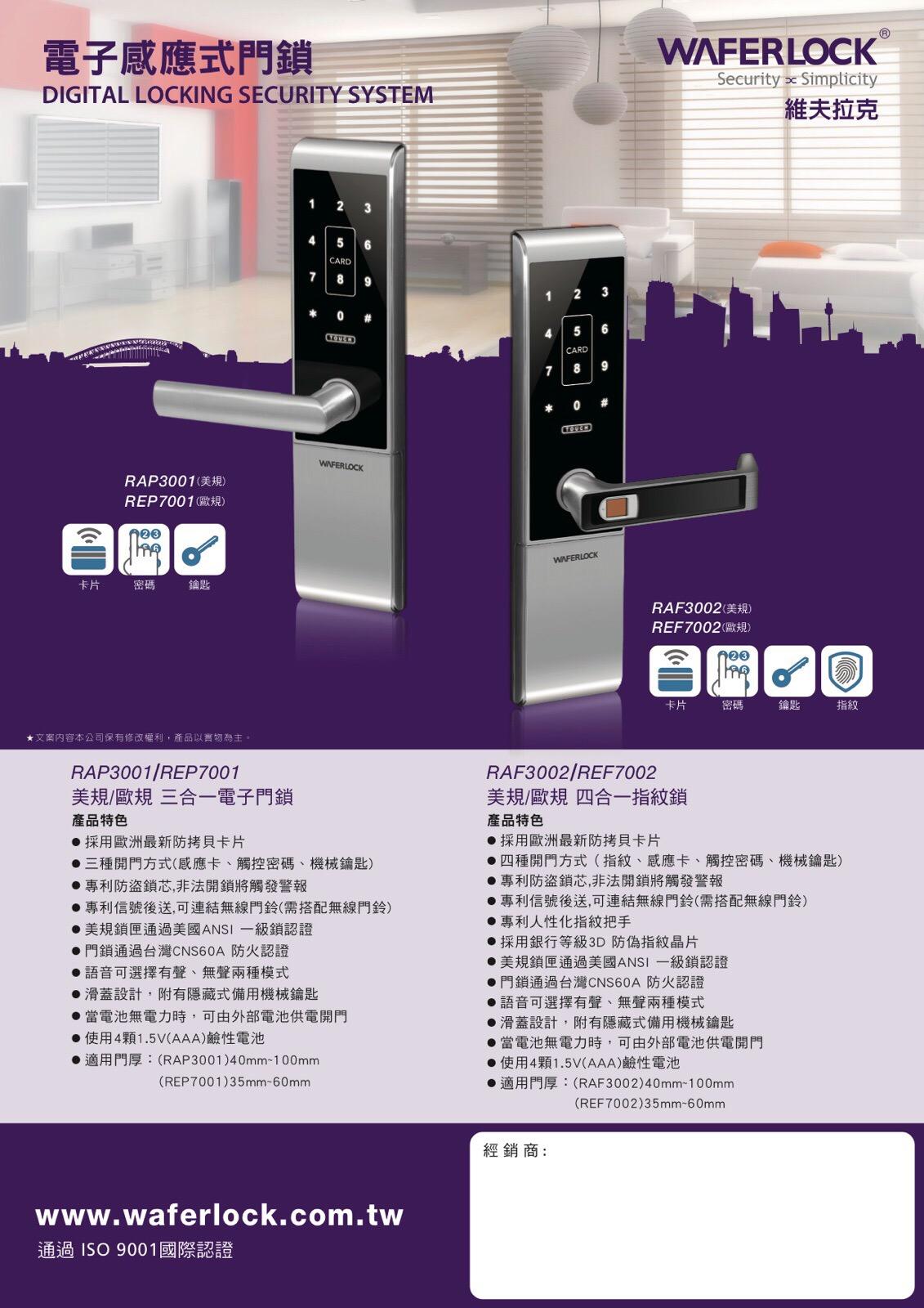 維夫拉克WEL-3900 感應卡/ 密碼/ 鑰匙/指紋/ 電子鎖