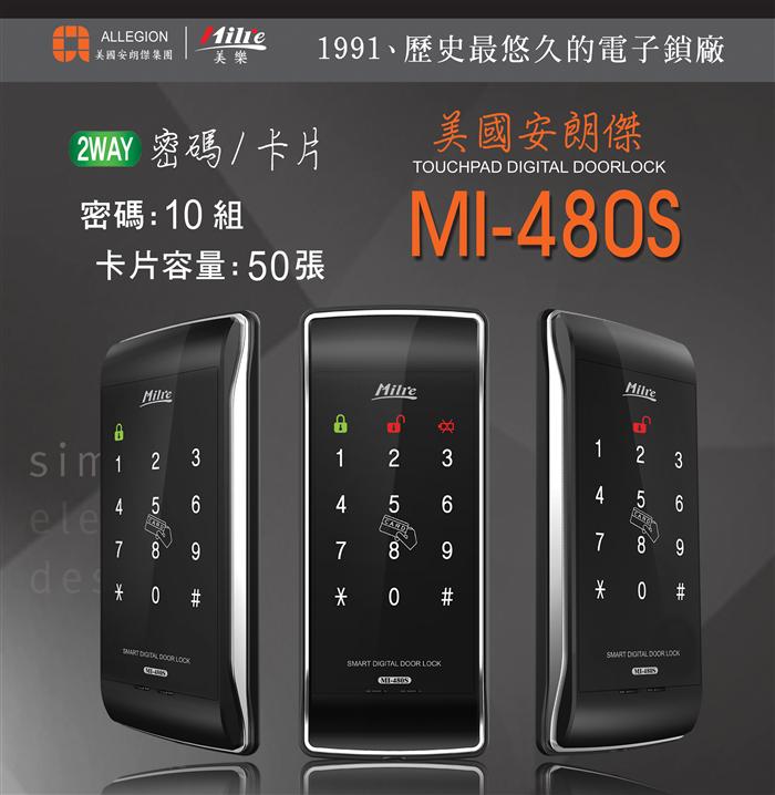 Milre MI-480S 感應卡/密碼/ 電子鎖