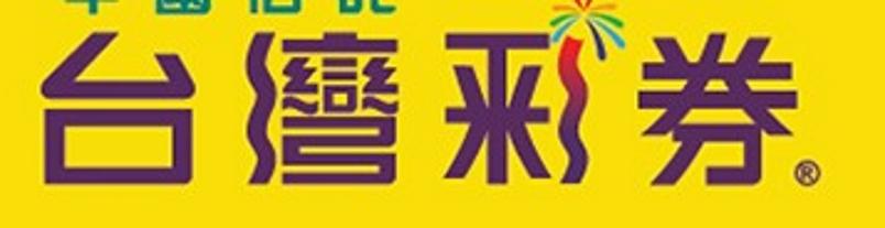 台灣彩卷.jpg
