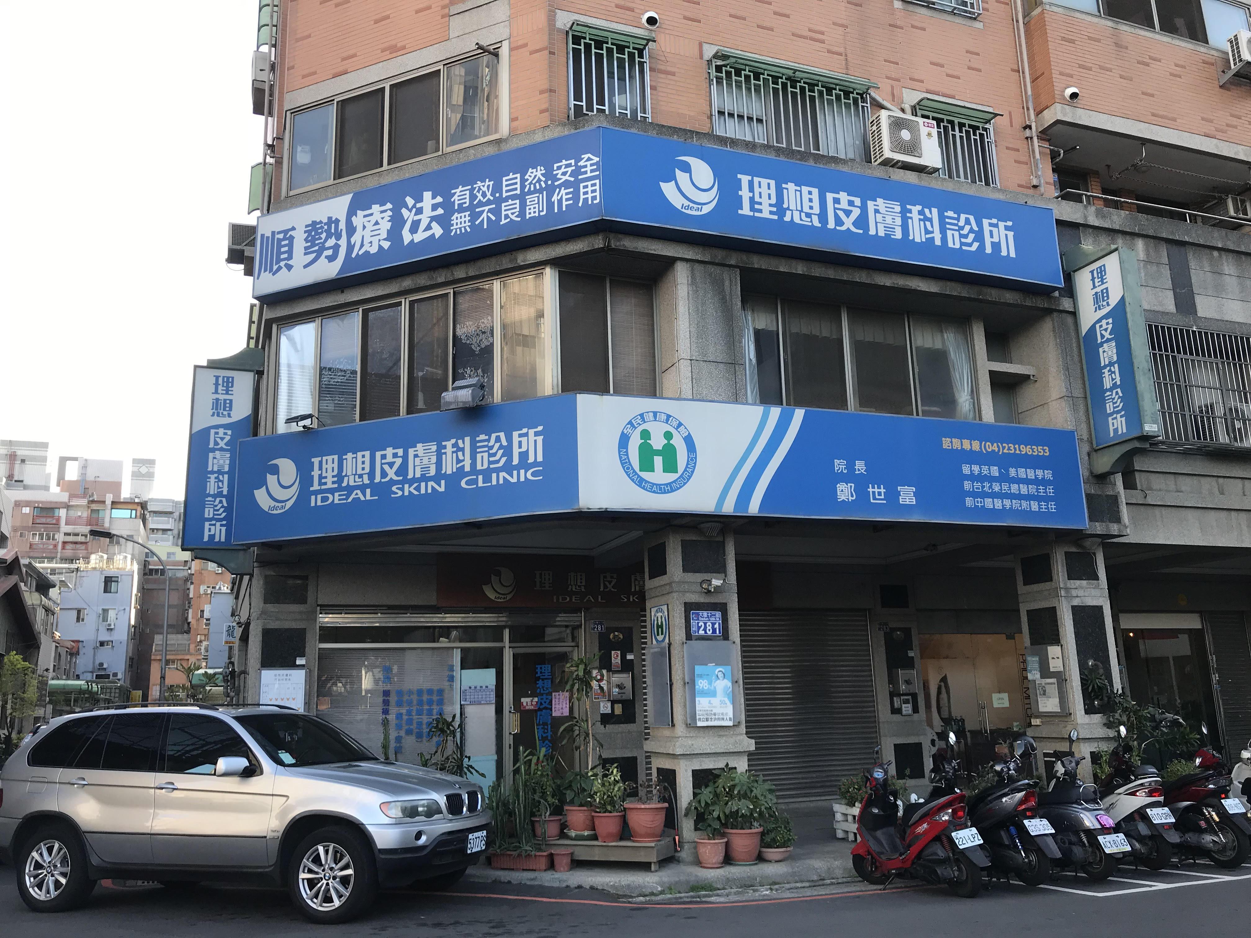 理想皮膚科診所
