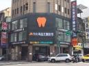 廣告LED立體字招牌規劃施工-澄品牙醫
