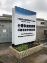 廣告立體字招牌規劃施工-台灣科德