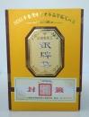 2台灣陳年老茶銀牌獎