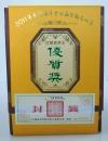 3台灣陳年老茶優質獎