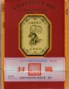 5台灣陳年老茶羊年紀念茶