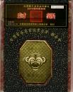 6台灣陳年老茶猴年紀念茶