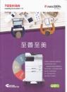 TOSHIBA 影印機