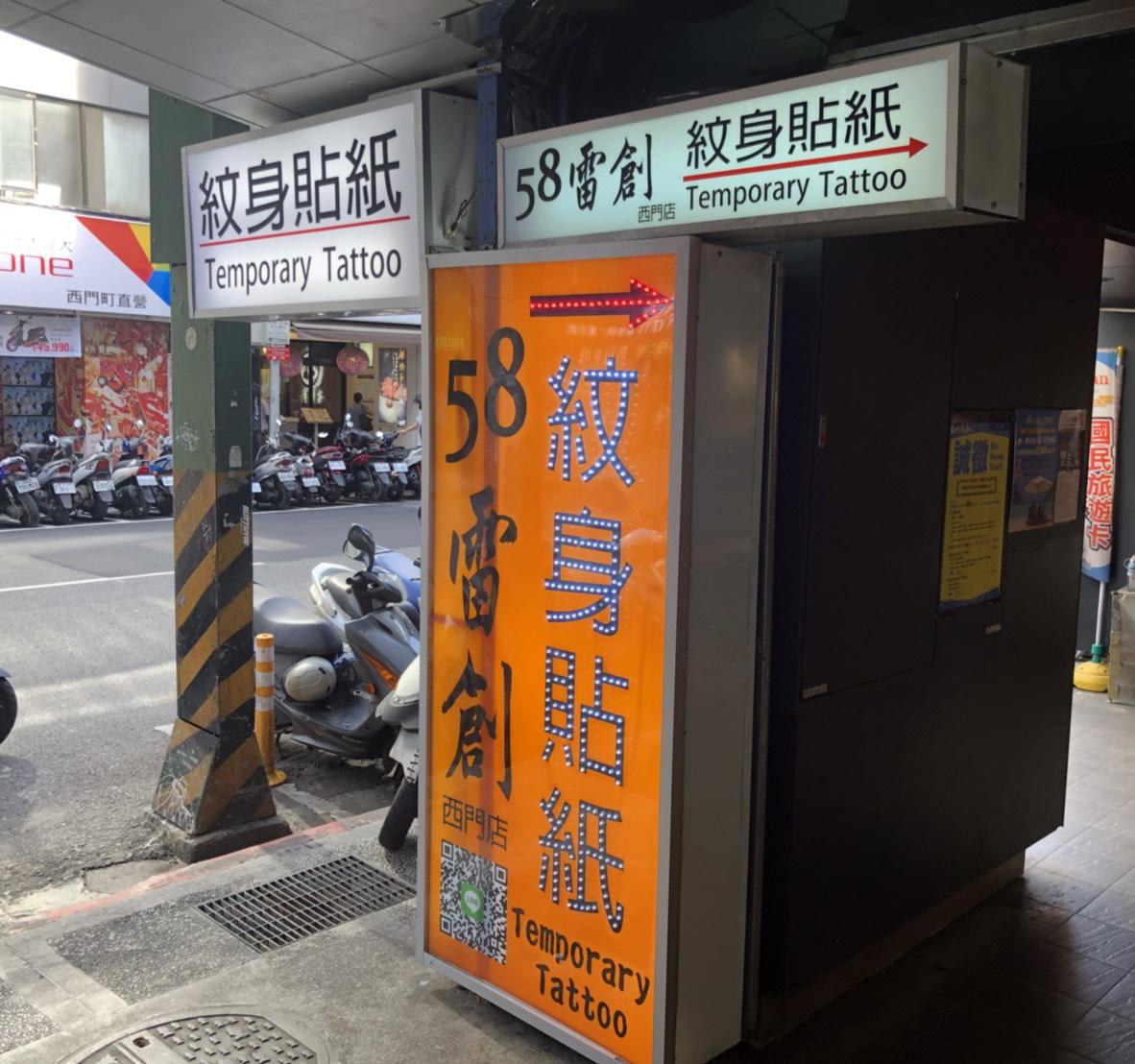 58雷創紋身貼紙-西門店