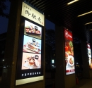 台北市中空板廣告招牌 (13)