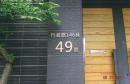 門牌號碼-上色立體字