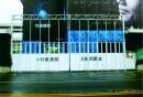 工地大門-營造,建設-LOGO