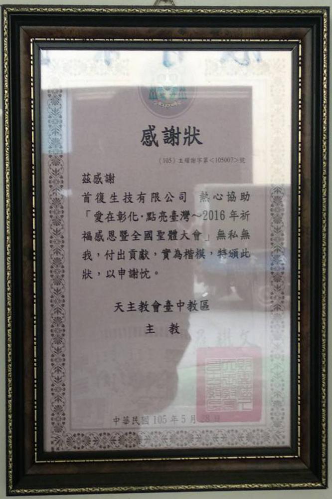 愛在彰化 點亮台灣 感謝狀.jpg