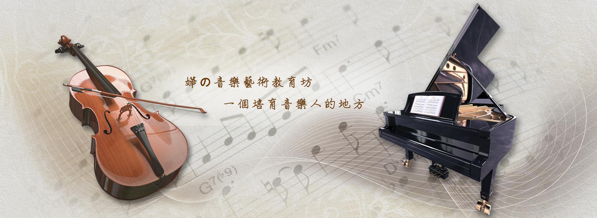 彰化鋼琴教室,嬅 音樂藝術教育坊