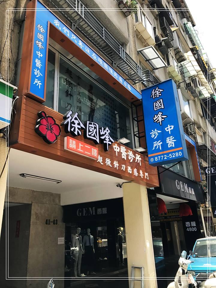 台北招牌設計製作