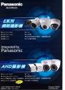 Panasonic E 系列 網路 / AHD 攝影機