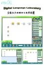全數位多媒體語言教學軟體
