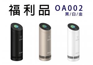 福利品出清 - 便攜式智能數顯空氣淨化器(OA002-貴族黑/時尚白/香檳金)