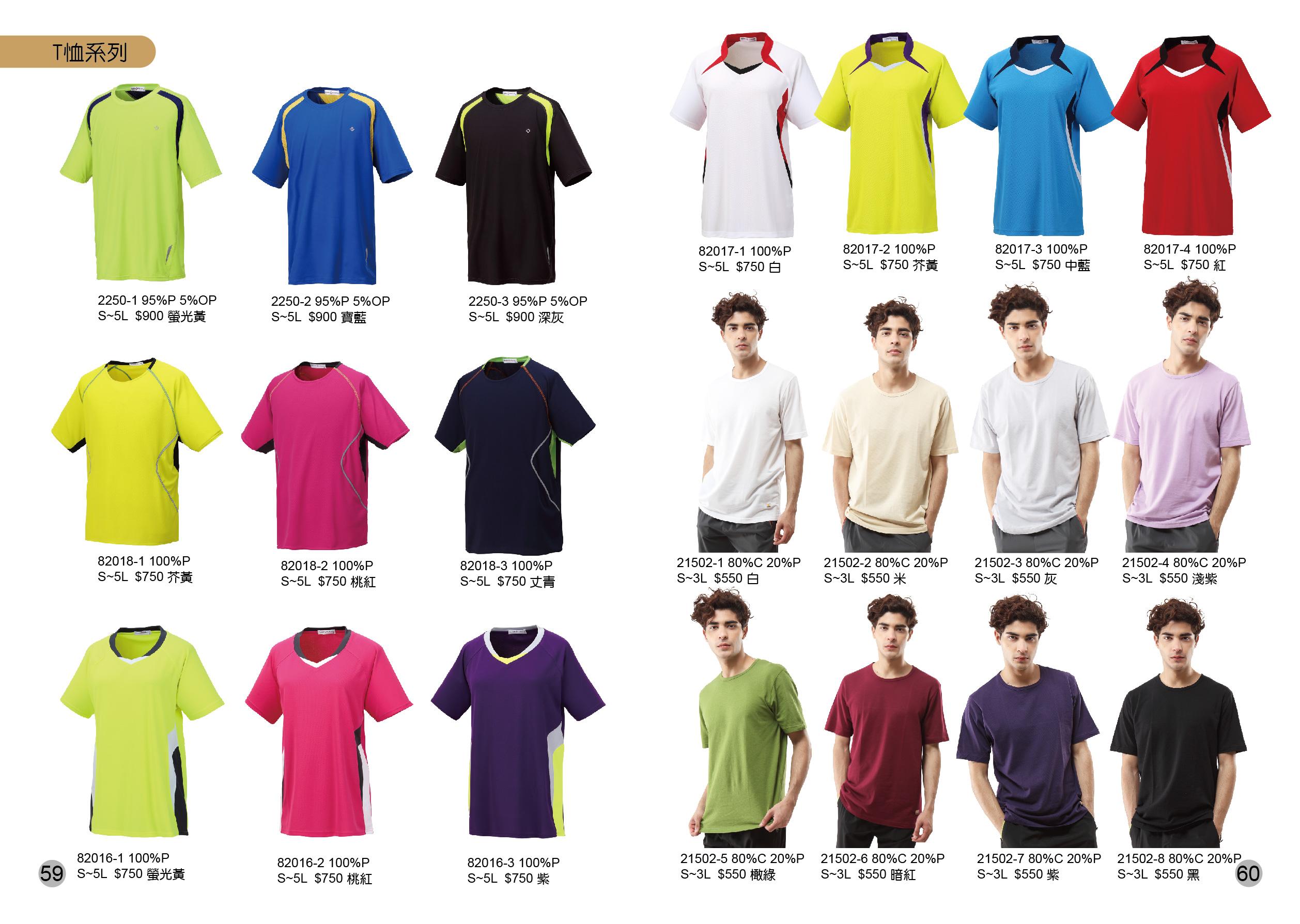2250、82017、21502系列-造型T恤