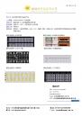 智能多點式切換模組系統-繁體_頁面_2