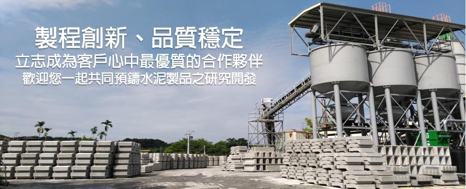 利興水泥製品有限公司