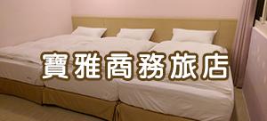 寶雅商務旅店.jpg