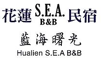 SEA 花蓮民宿-藍海曙光.png