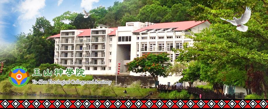 玉山神學院