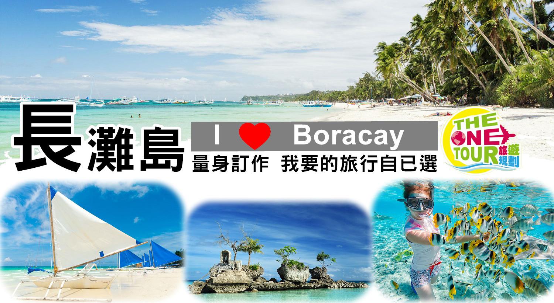長灘島.jpg