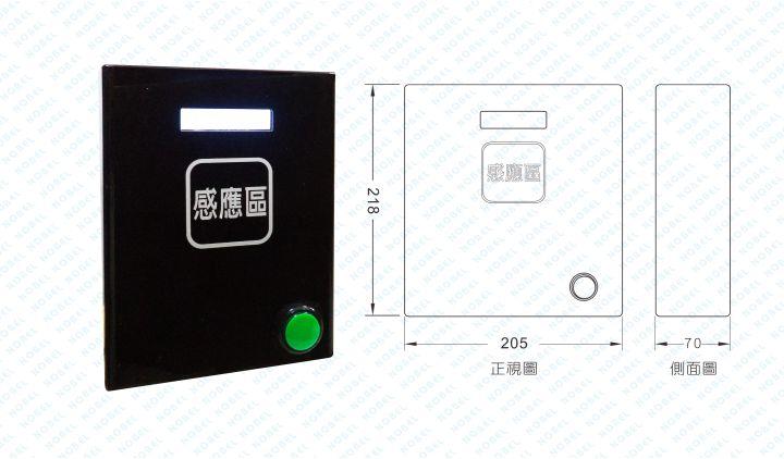 消磁機NB-820C
