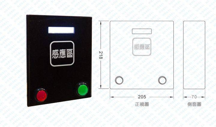 折扣機NB-820D