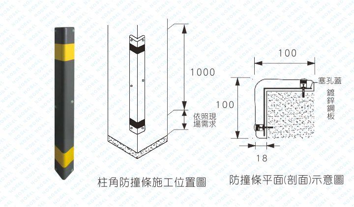 防撞條L-100A