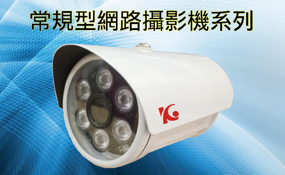 常規型網路攝影機